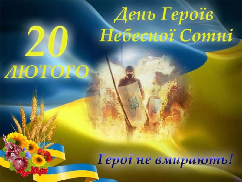 Гощанців запрошують вшанувати пам'ять Героїв Небесної сотні