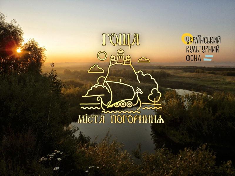 У Гощі відбудеться фестиваль, який перенесе гостейв часи Київської Русі