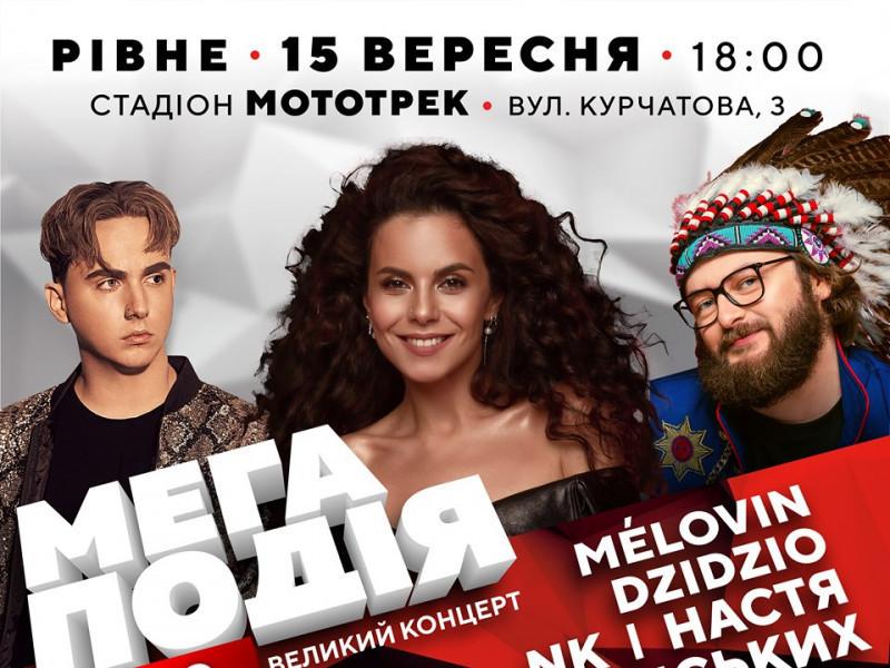 Настя Каменських,  Mélovin та гурт DZIDZIO запрошують гощан на концерт року