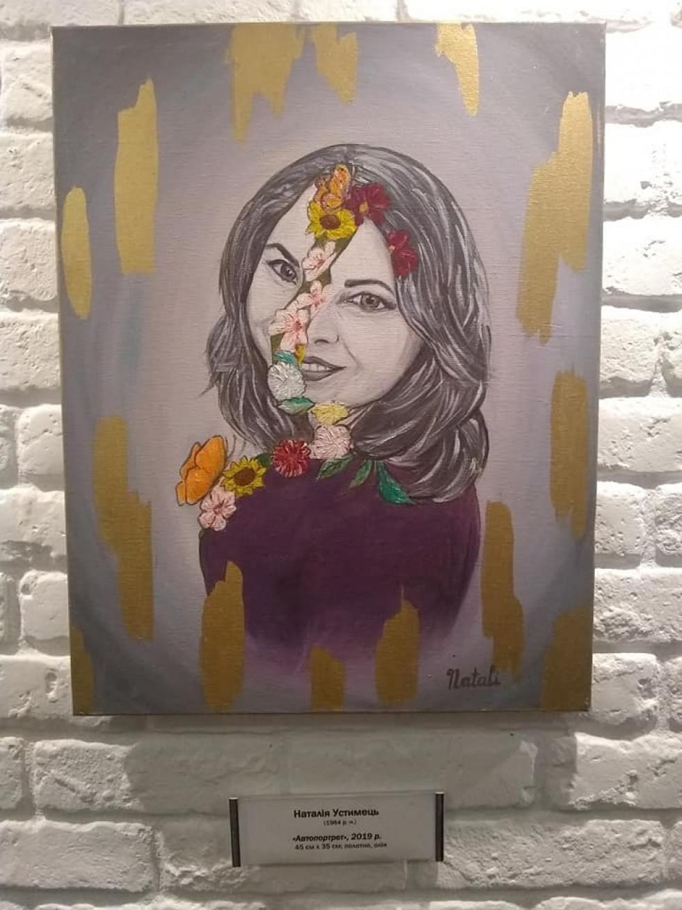 Картина Наталії Устимець «Автопортрет»