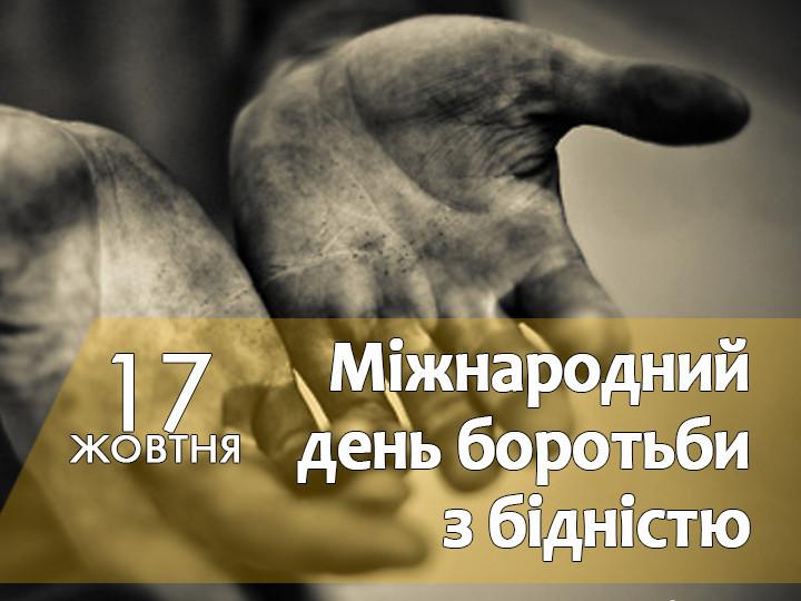 Свята, іменини та дати 17 жовтня: Міжнародний день боротьби  з бідністю