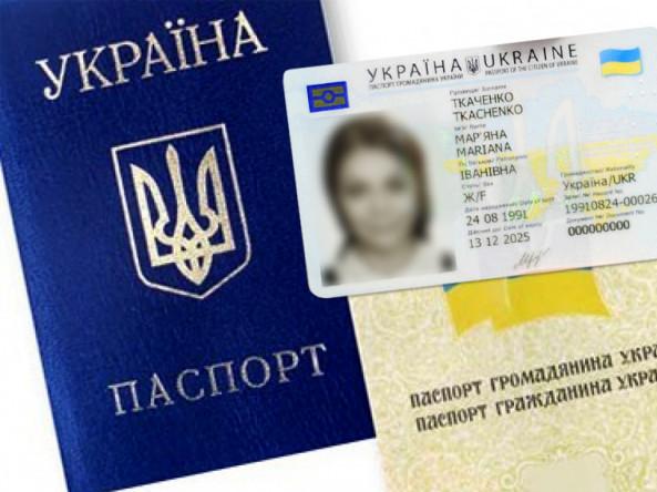 Гощани можуть обмінюватистарі паспорти на нові ID-картки
