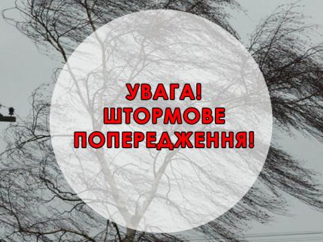 На Гощанщині штормове попередження
