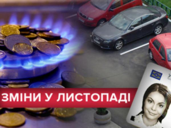 ТОП-6 змін, які чекають на мешканців Гощанщини у листопаді