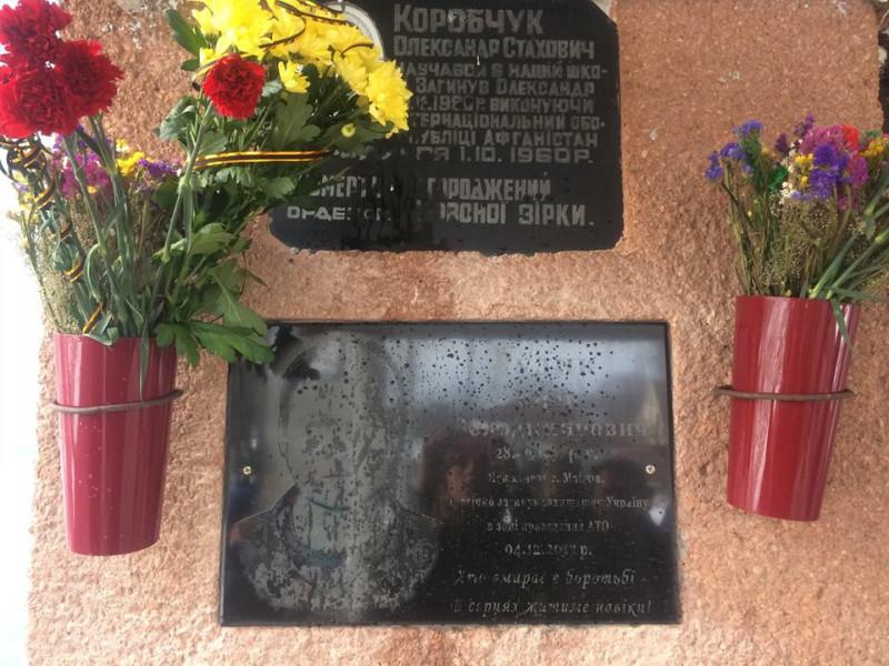 У Манькові встановили меморіальну дошку загиблому атовцю