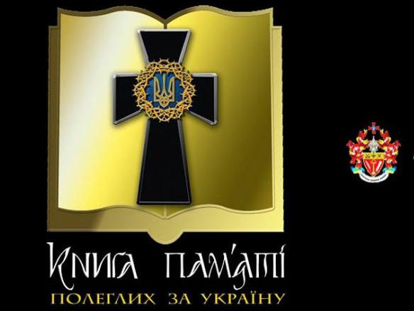 Прізвища мешканців Гощанщини потрапили до списку Книги пам'яті полеглих за Україну