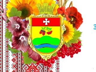 У Бугрині прозвітує сільський голова ОТГ