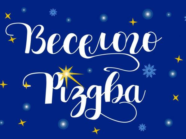 Свята, іменини та дати 8 січня: другий день Різдва
