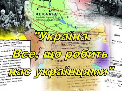 У Гощанській бібліотеці говоритимуть про все, що робить нас українцями